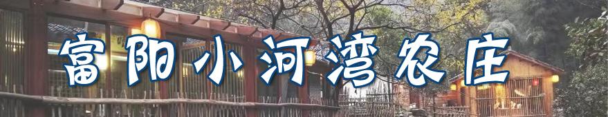 富阳小河湾农庄