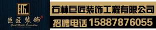 澳门赌博网站巨匠装饰集团工程有限澳门赌场网站