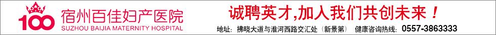 宿州百佳妇产医院