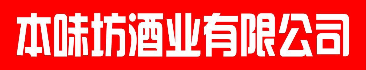 贵州省仁怀市本味坊酒业有限公司