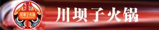 咸阳川坝子火锅