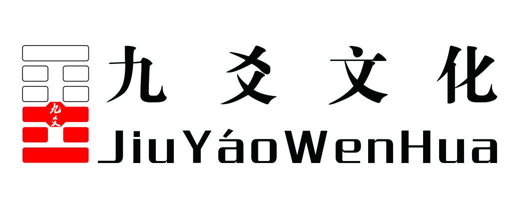 重庆九爻文化传播有限公司