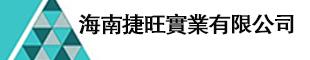 海南捷旺实业有限公司