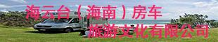海云台(海南)房车旅游文化有限公司