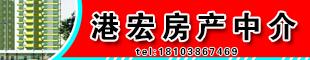 郑州航空港区港宏房产交易中心