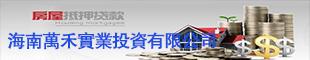 海南万禾实业投资有限公司