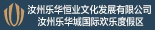 汝州乐华恒业文化发展有限公司