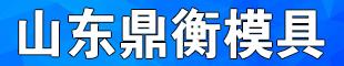 山东鼎衡模具有限公司