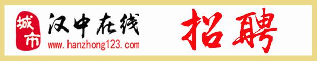汉中在线广告传媒