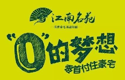 【江南名苑】墅质大平层,为成功加冕