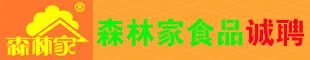 西峡县森林家食品有限责任公司