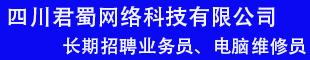 四川君蜀网络科技有限公司
