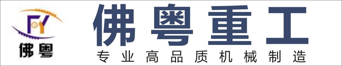 郑州市佛粤重工机械制造有限公司