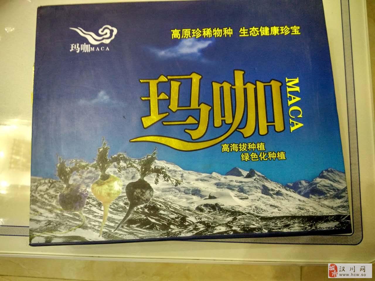 云南丽江天然玛珈低价出售