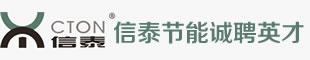 山东信泰节能科技工程有限公司
