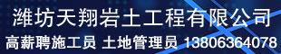 潍坊天翔岩土工程有限公司