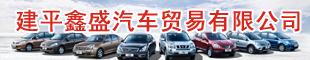 建平鑫盛汽车贸易有限公司