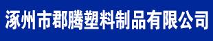 涿州市郡腾塑料制品有限澳门美高梅网站