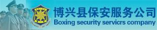 博兴县保安服务公司