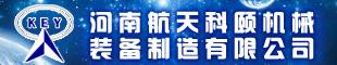 河南航天科颐机械装备制造有限公司