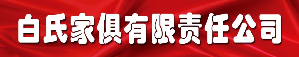 河北省安国市白氏家具城