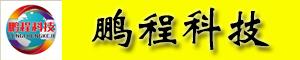 鹏程科技网络传媒有限公司
