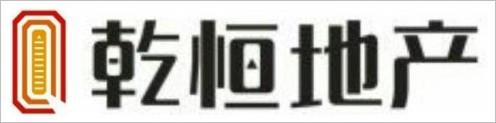 郑州乾恒房地产营销策划有限公司