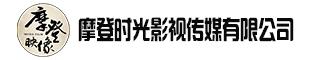 摩登时光(海南)影视传媒有限公司