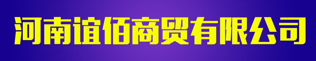 河南谊佰商贸有限公司