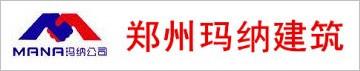 郑州玛纳房屋装备有限澳门网上投注赌场