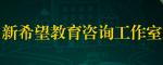 联众梦想(葡京游戏平台官网)教育信息咨询有限公司