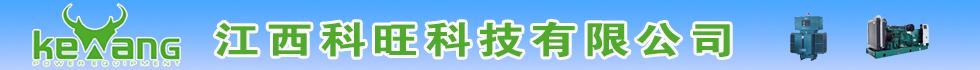 江西科旺科技有限公司