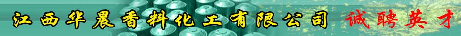 江西华晨香料化工有限公司