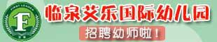 临泉艾乐国际幼儿园
