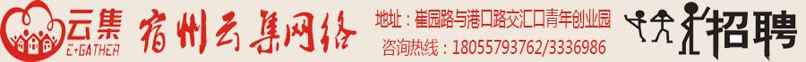 宿州云集网络科技有限公司