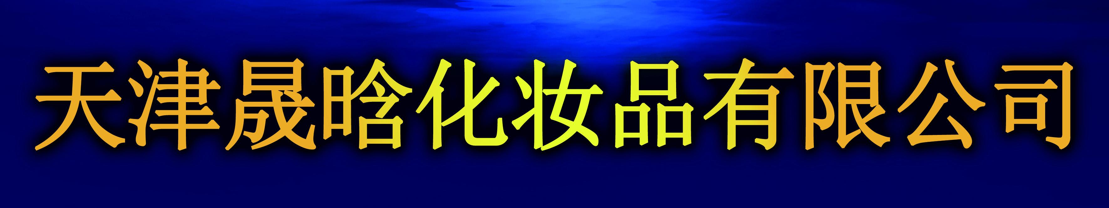 天津晟晗化�y品有限公司