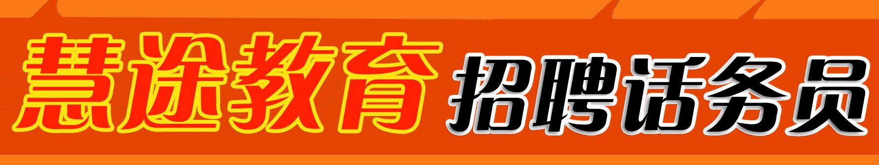 天津慧途职业教育公司