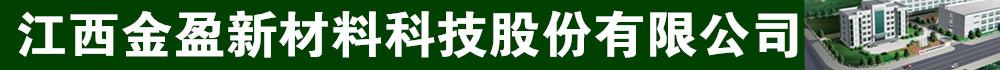 江西金盈新材料科技股份有限公司