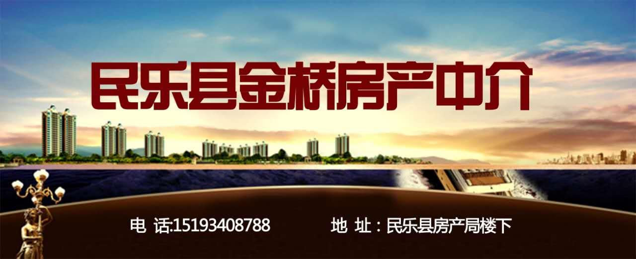 民乐县金桥房地产经纪有限公司