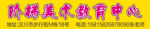 汉川市阶梯文化传播有限公司