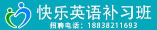 中牟县快乐英语学校