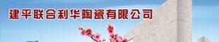 建平联合利华陶瓷有限公司