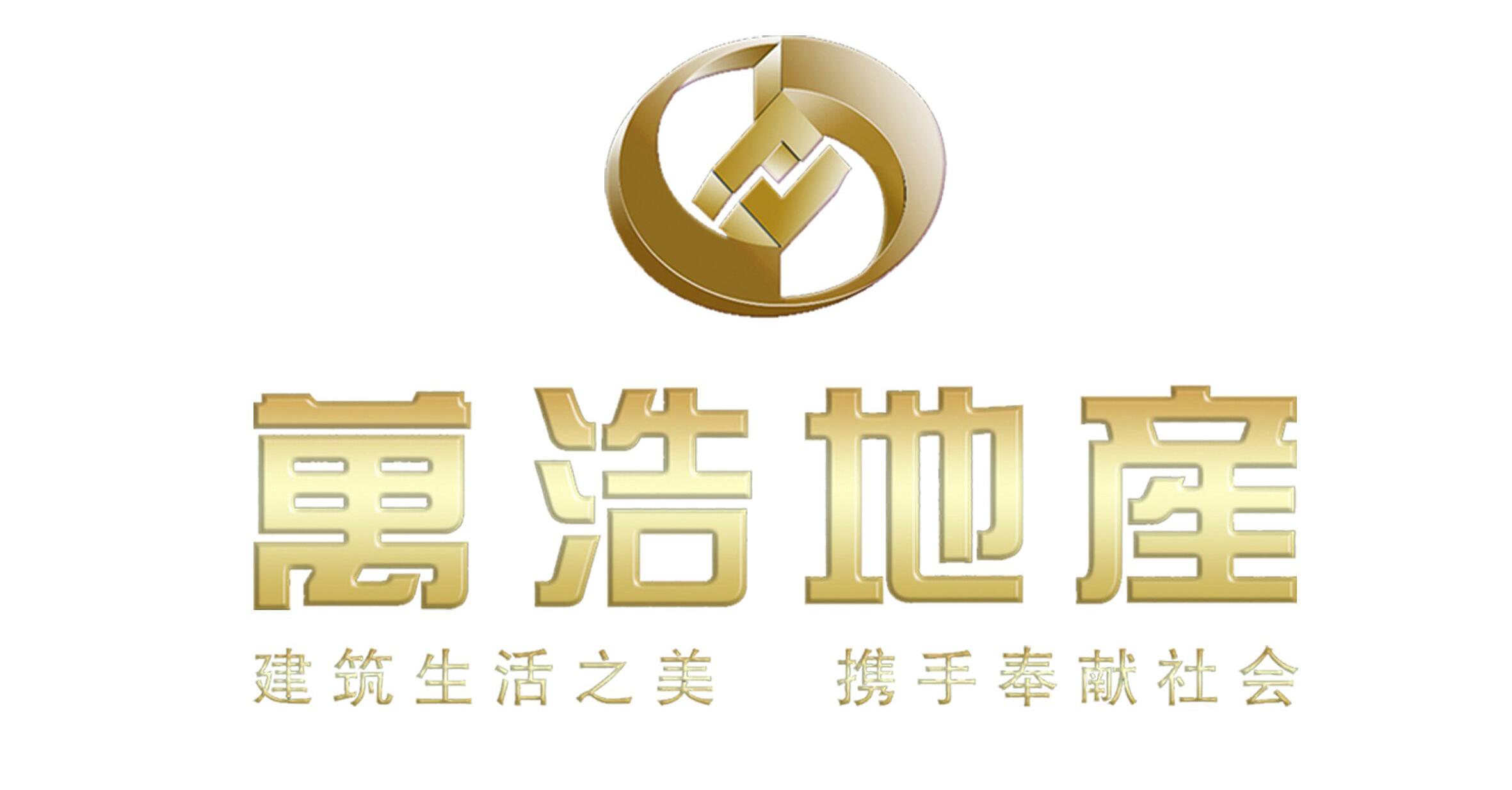 安康万浩房地产开发有限公司