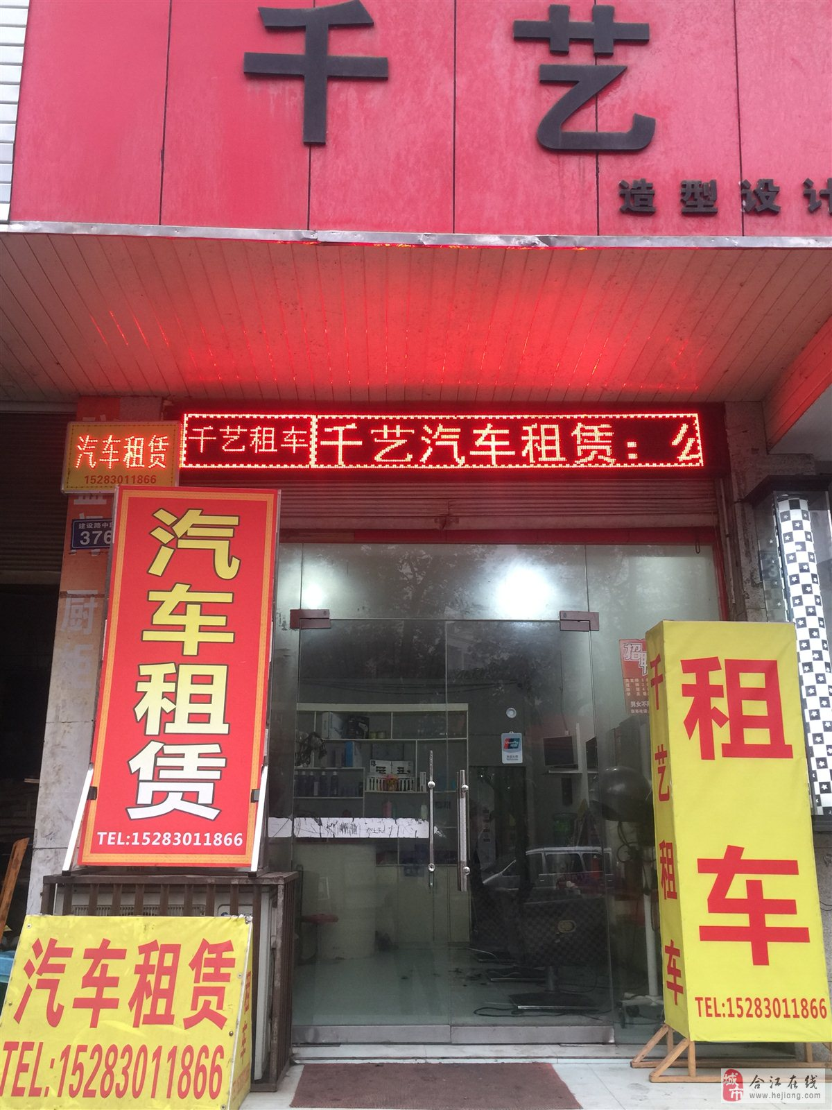 合江县千艺租车汽车租赁有限公司
