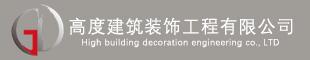高度装饰设计工程有限公司