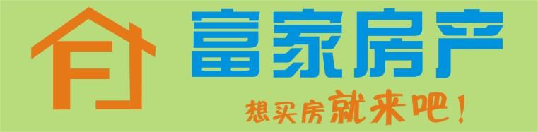 郑州富家房产经纪有限公司