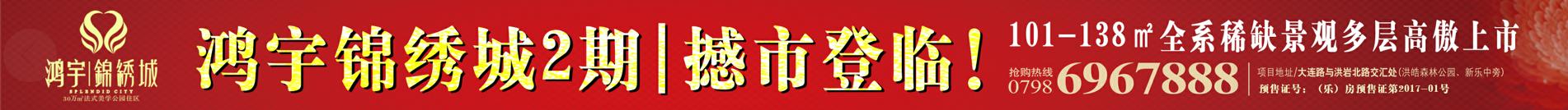 鸿宇锦绣城