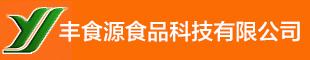 河南丰食源食品科技有限公司