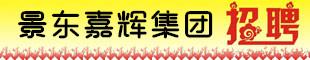景东嘉辉集团招聘