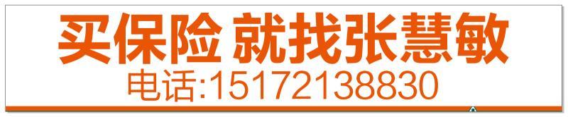 中国平安人寿保险股份有限公司汉川支公司